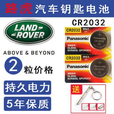 汽车钥匙电池CR2032路虎发现3神行者2揽胜星脉遥控器电子原装专用