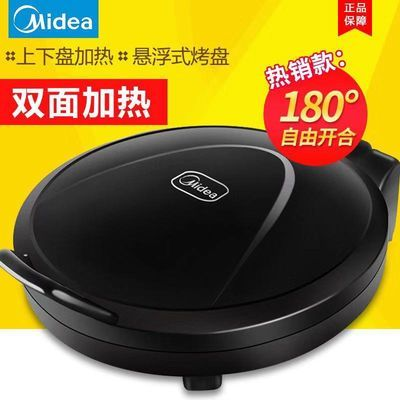 美的电饼铛家用双面烙饼锅加热加深烤盘煎饼机煎烤机MC-JHN30F