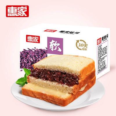 【新鲜发出】紫米面包整箱夹心吐司网红早餐手撕面包食品糕点蛋糕