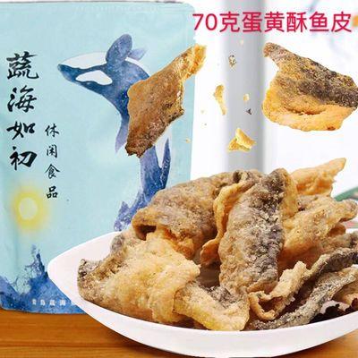 网红香酥咸蛋黄鱼皮烤香脆炸鱼皮即食品休闲海味小吃美味港式零食