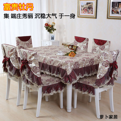 喜庆餐桌布椅垫椅背套装圆桌布台布茶几布长方桌布坐垫靠背餐椅套