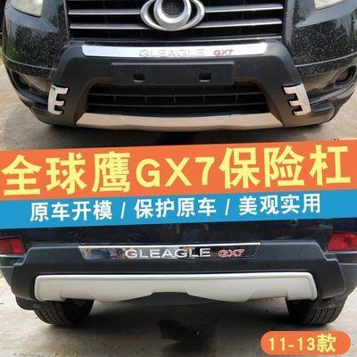 吉利GX7前后保险杠护杠全球鹰GX7前后杠gx7前保险杠13 14款-16款