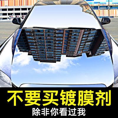 【微结晶】汽车镀晶纳米水晶镀膜剂漆面镀晶液体车蜡镀膜剂喷雾