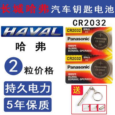 长城哈弗H6钥匙电池哈佛H6酷派H2SH4H7H8 F5F7M6汽车遥控器电子3v