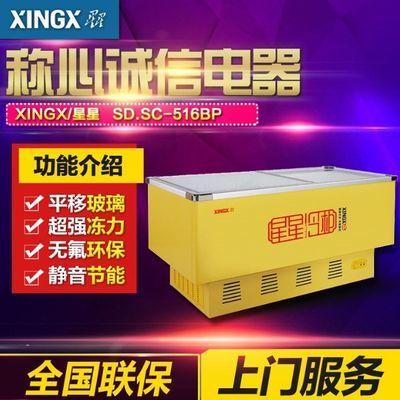 XINGX星星SD-516BP 升冷冻玻璃平门冰柜商用岛柜展示柜