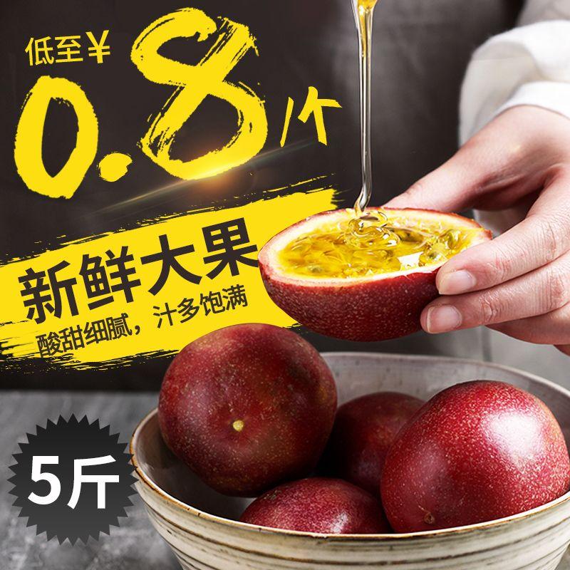 【送开果器】广西百香果5斤3/2斤12/10个水果新鲜批发_9