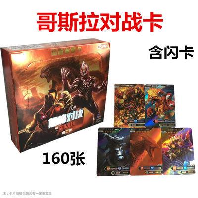 哥斯拉卡片怪兽之王珍藏卡片桌游玩具游戏卡牌小男孩礼品赠品奖品