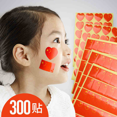 中国国旗贴纸脸贴五星红旗心形防水国庆节运动会幼儿园儿童小贴纸