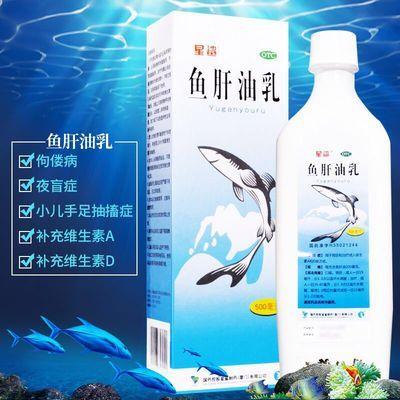 星鲨鱼肝油乳500ml预防维生素AD缺乏症夜盲症佝偻病鱼干油包邮