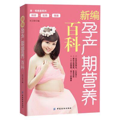 正版书籍新编孕产期营养百科孕产妇营养饮食书籍孕妇护理保健书籍