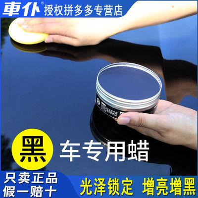【车仆正品】黑蜡黑色车专用镀膜蜡汽车蜡划痕修复去污上光养护蜡