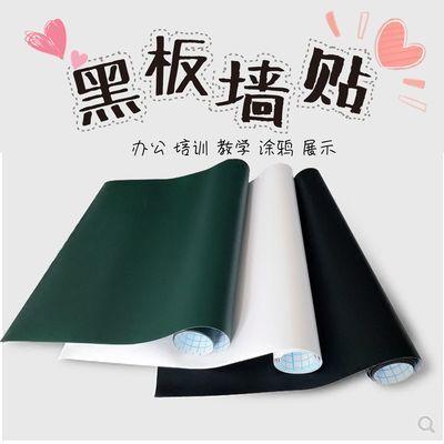 家用黑板墙黑板贴家教自粘教学白绿板贴可移除可擦写儿童涂鸦画墙