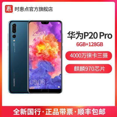 【全新未激活】华为P20 Pro 麒麟970芯片 后置三摄 全网通4G手机【成团后4天内发完】