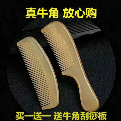 家用天然牛角梳子随身携带大号牛角梳子防静电防脱发礼品梳子圆柄