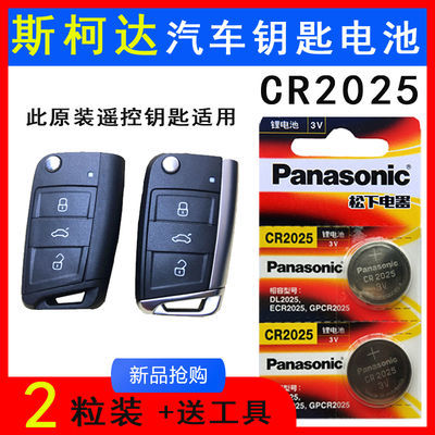 斯柯达科迪亚克车钥匙电池16/17/18款新晶锐新明锐原装遥控器电子