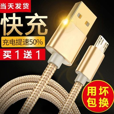 领卷【买1送1】安卓数据线快充vivo红米oppo手机通用充电线加长