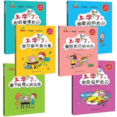 学会管自己一年级全6册儿童分级阅读桥梁书老师推荐一年级必读正