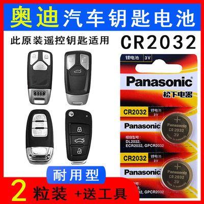 2016/17/18款奥迪Q2 A3 A5L Q7汽车钥匙电池原装遥控器智能卡电子
