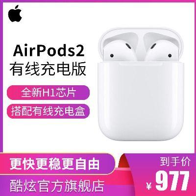 【全新國行正品帶票】Apple AirPods2配有線充電盒版【成團后4天內發完】