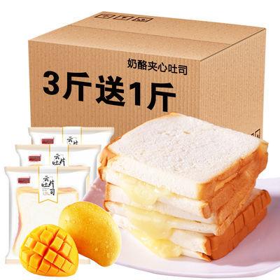 【9.9元限时抢,抢完恢复10.9元】【花北村】奶酪芒果夹心切片吐司早餐蛋糕点心面包零食品500g