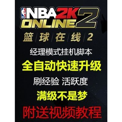 NBA2kol2 NBA2k Online2经理模式快速升级 刷经验活跃度PC游戏