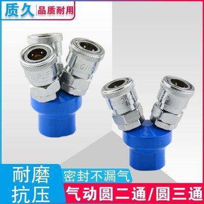 气动接头 三叉二叉口接头 气管圆三通二通快速接头 工具气动配件