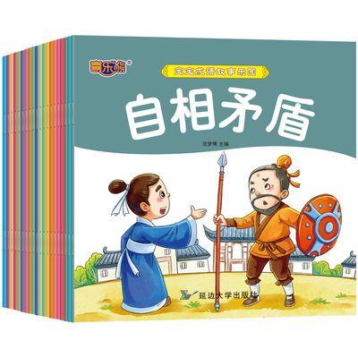 正版全套20册宝宝成语故事乐园有声儿童读物帮助幼儿认识成语典故
