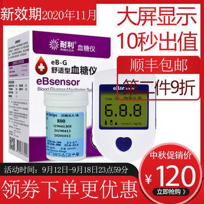 台湾乐生耐力血糖仪试纸eBsensor耐力血糖试纸eB-G耐力舒适试纸条