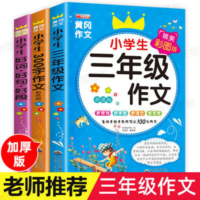 小学生三年级作文书大全3册老师推荐300字人教版上同步黄冈作文