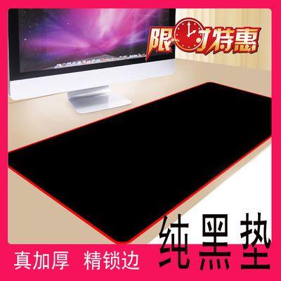 网咖网吧超大小号红边全黑纯黑色鼠标垫笔记本键盘垫电脑办公桌垫