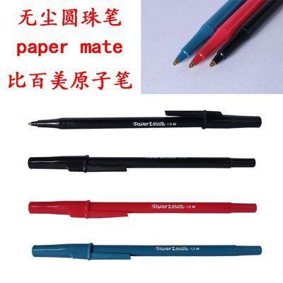 比百美原子笔PaperMate33311无尘室专用圆珠笔PenBeat笔敲笔