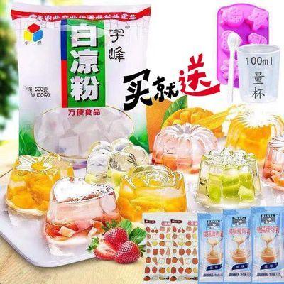 【送模具】宇峰白凉粉500g/100g/36g家用凉粉食用自制果冻粉甜品
