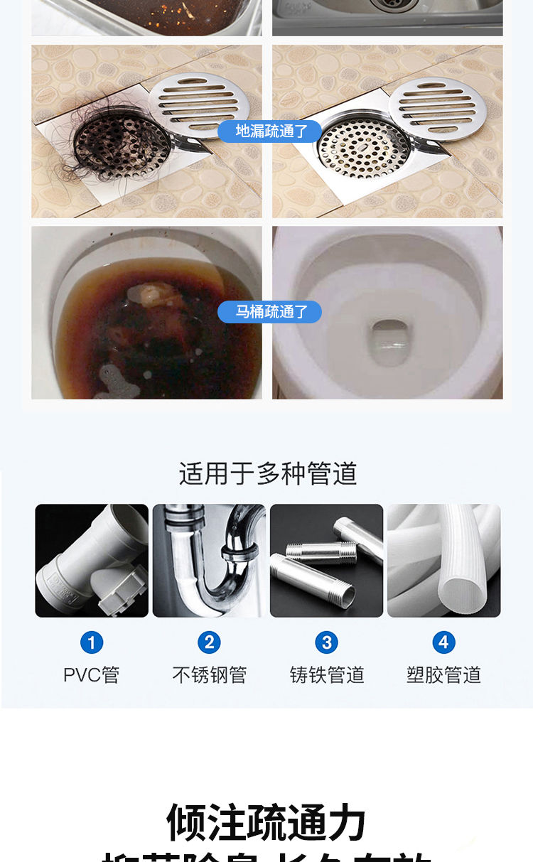 下水道疏通剂管道疏通剂强力疏通厕所堵塞地漏排水管通下水道神器