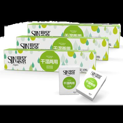 57751/思景纸巾手帕纸整箱家用外出便携实惠装原生木浆可湿水80包纸手帕