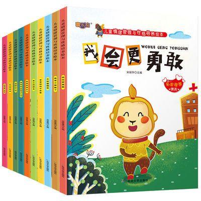 正版全套10册儿童情绪管理与性格培养绘本有声亲子共读的儿童读物