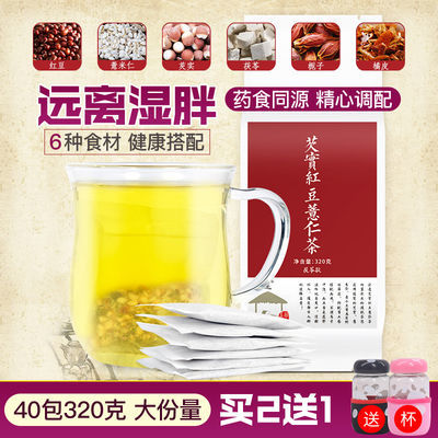 【买2发3送杯】芡实红豆薏米茶祛湿茶赤小豆茯苓去湿气茶320g40包