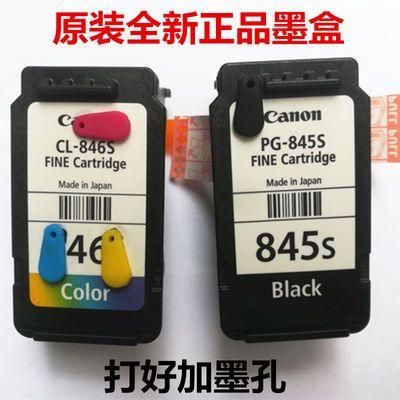 34007/原装佳能845S 846 MG2580s 3080 TS3180 TR4580打印机墨盒可加墨