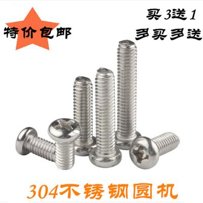M5M6 304不锈钢螺丝圆头元头螺丝十字盘头机丝螺丝机螺钉机螺丝钉