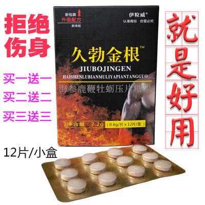 【买1送1】海参鹿鞭牡蛎男性保健品男用滋补品12粒成人用久勃金根