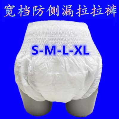 内裤型加厚成人拉拉裤SMLXL男女鸿益洁老年尿不湿纸尿裤提拉拉裤