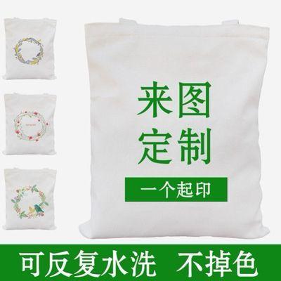 【来图定制】diy帆布女学生韩版百搭单肩包手提袋补习书包帆布袋