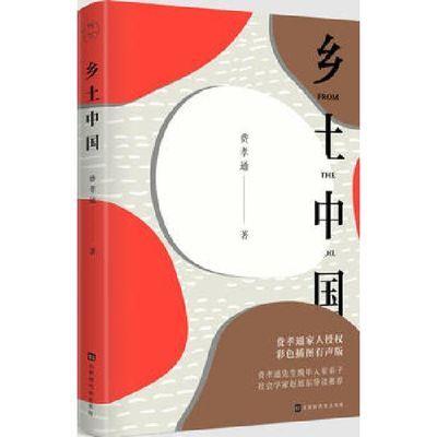 全新正版  乡土中国  费孝通  北京时代华文书局