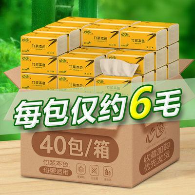 心逸40包/30包本色抽纸面巾纸纸抽卫生纸巾家用餐巾纸家庭装整箱