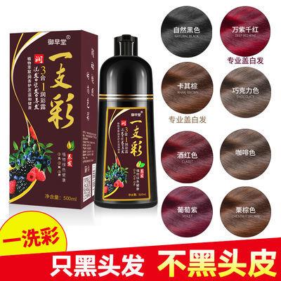 一洗黑洗发水植物彩色染发剂永久黑色染发剂盖白发一洗彩染发膏黑