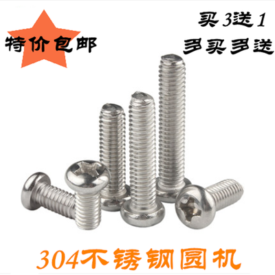 M3M4 304不锈钢十字圆头元头螺丝十字盘头螺钉半元头机牙螺丝钉