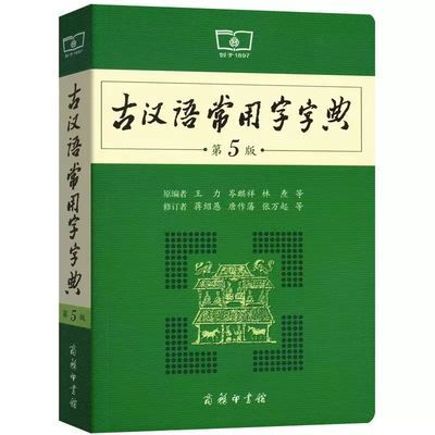 古汉语常用字字典第五版商务印书馆古汉汉语词典现代汉语词典正版