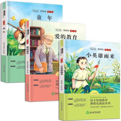 全3册小英雄雨来童年爱的教育小学生六年级上册课外书快乐读书吧