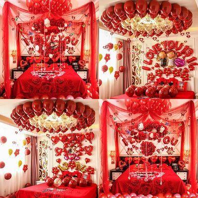 婚礼婚房布置套装新房装饰创意浪漫气球房间男方结婚用品女方大全