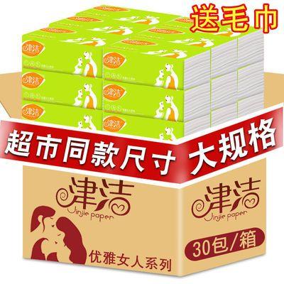 【亏本冲量】30包24包6包 津洁 四层加厚抽纸餐巾纸妇婴适用纸巾
