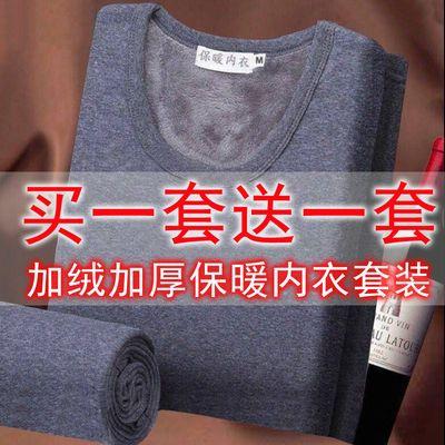 【加绒加厚套装】男士保暖内衣男加厚加绒圆领套装秋冬季套装